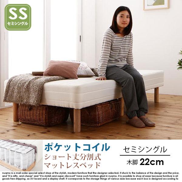 ショート丈分割式マットレスベッド セミシングル ショート丈 脚22cm【ポケットコイル】