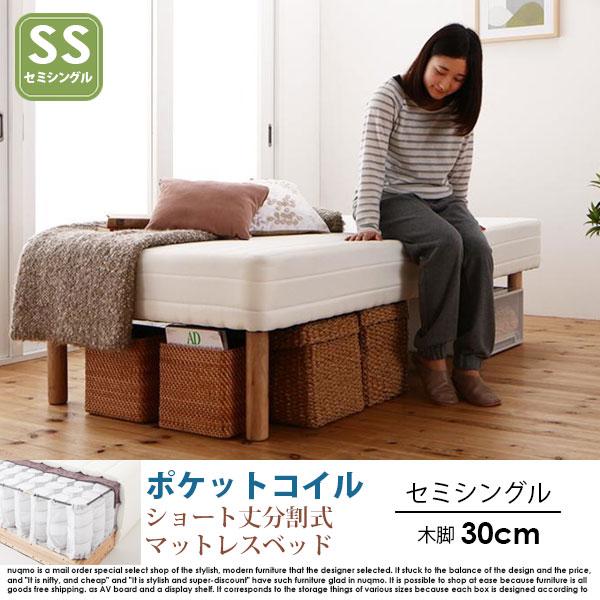 ショート丈分割式マットレスベッド セミシングル ショート丈 脚30cm【ポケットコイル】