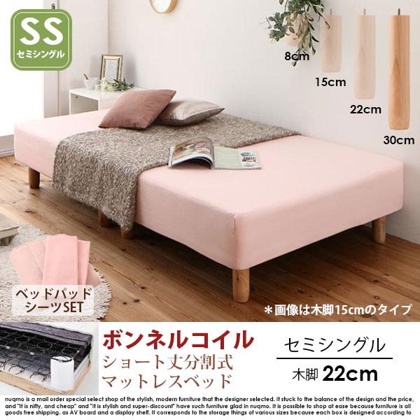 ショート丈分割式マットレスベッド セミシングル ショート丈 脚30cm【ボンネルコイル】敷きパッド+ボックスシーツセット