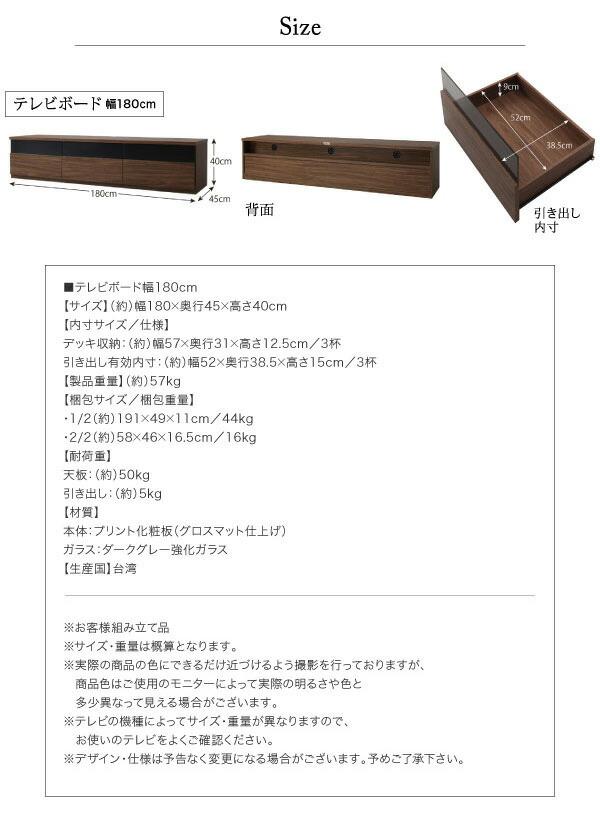 テレビボードW180 サイズ