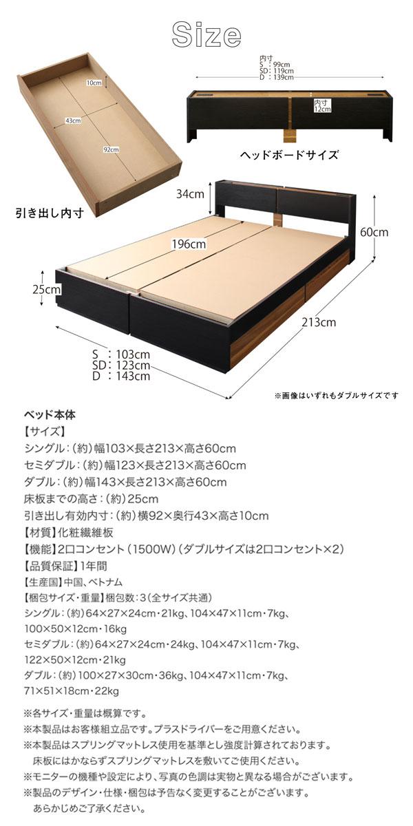 ベッド本体サイズ