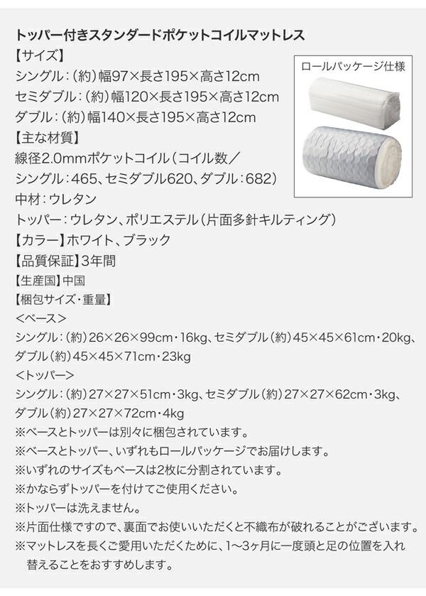 トッパー付きスタンダードポケットコイルマットレス サイズ
