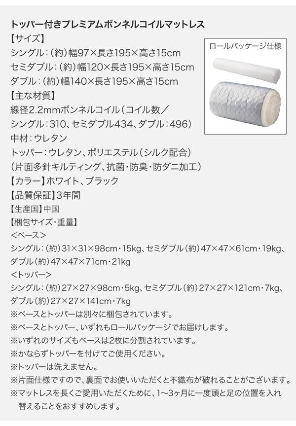 トッパー付きプレミアムボンネルコイルマットレス サイズ