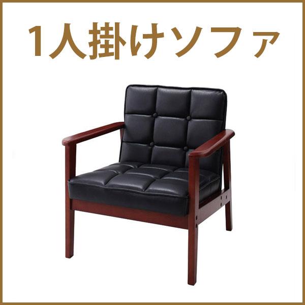 1人掛けソファー
