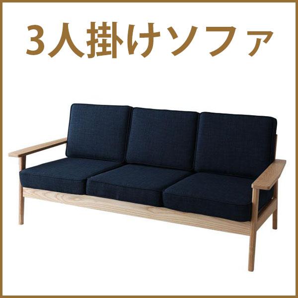 3人掛けソファー