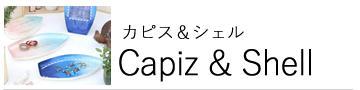 カピス&シェル