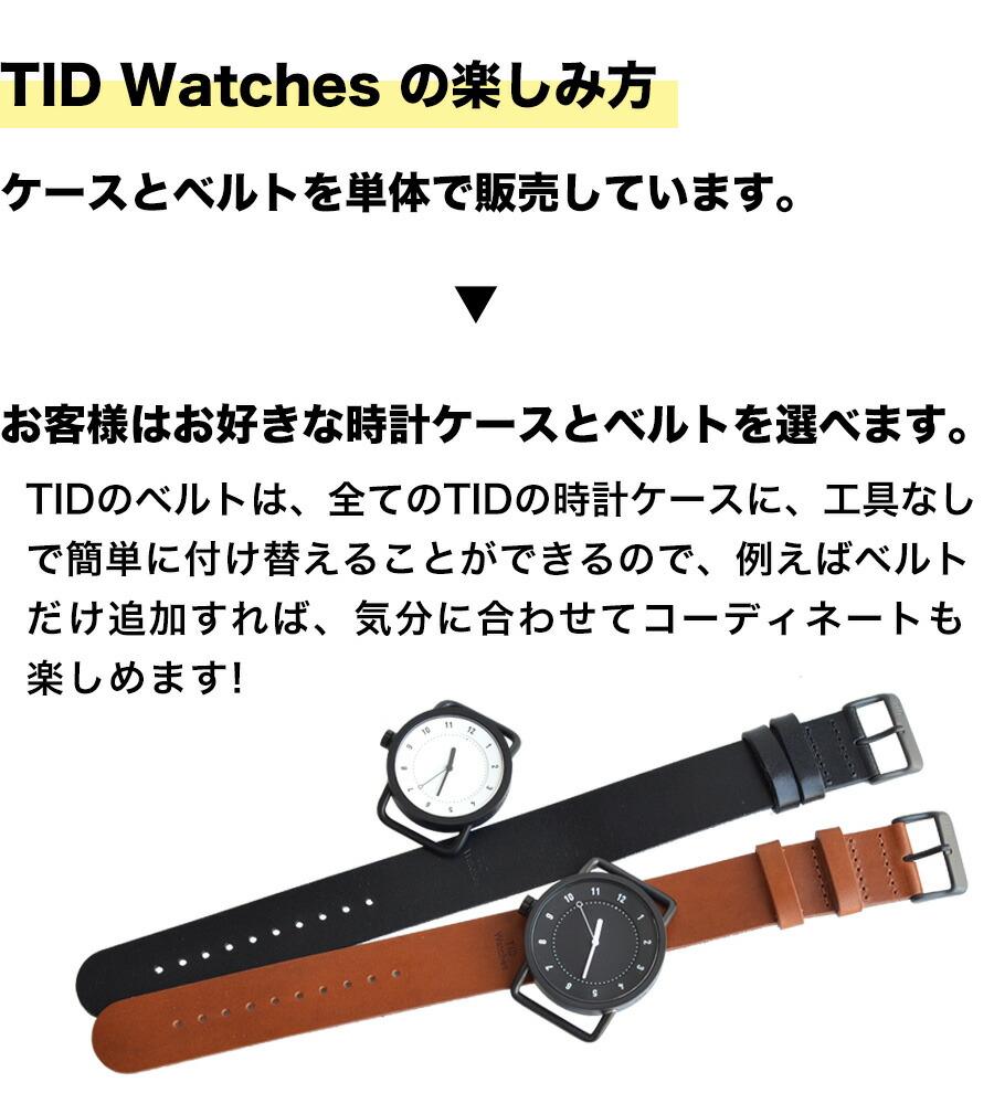TID Watchesの楽しみ方