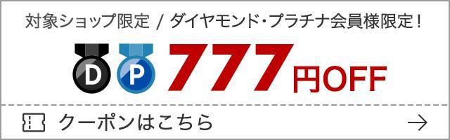お買い物マラソンダイヤモンドプラチナ会員限定777円OFFクーポン