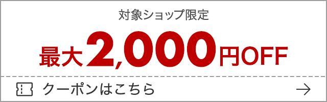 お買い物マラソン最大2000円オフクーポン