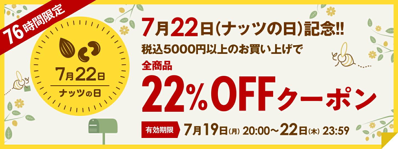 ナッツの日記念クーポン76時間限定22%OFF