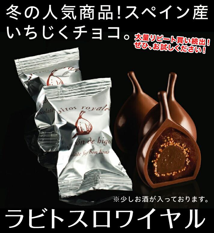 ラビトスロワイヤル いちじくチョコ