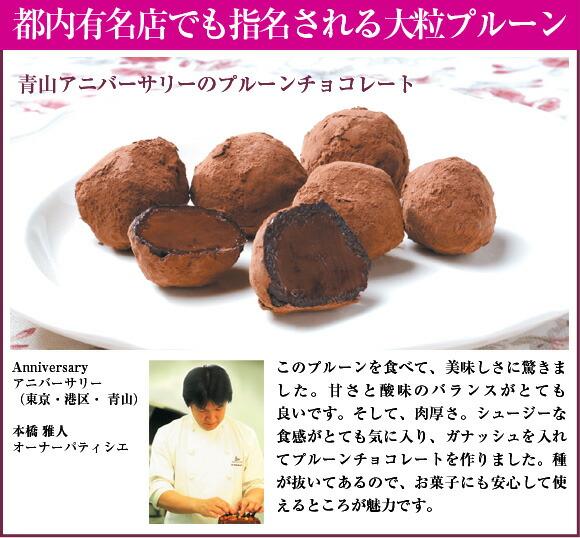 青山 アニバーサリー プルーンチョコレート