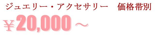価格帯別★20000円〜
