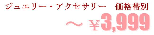 価格帯別★〜3999円