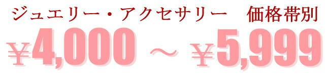 4000円〜5999円