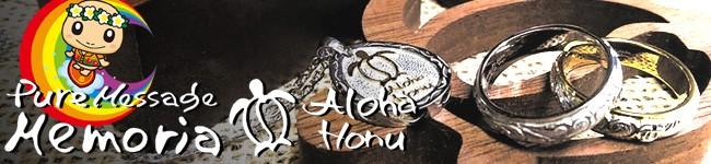 アロハホヌ ALOHA HONU