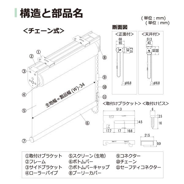 ロールスクリーンの商品詳細2