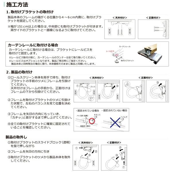 ロールスクリーンの施工方法
