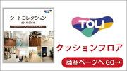 東リ【住まいのシートコレクション2012-2015】