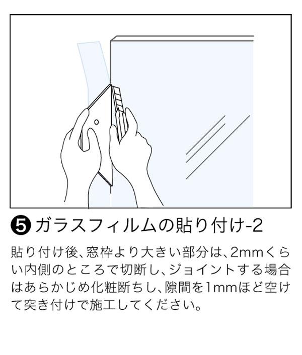 ガラスフィルムの施工方法6