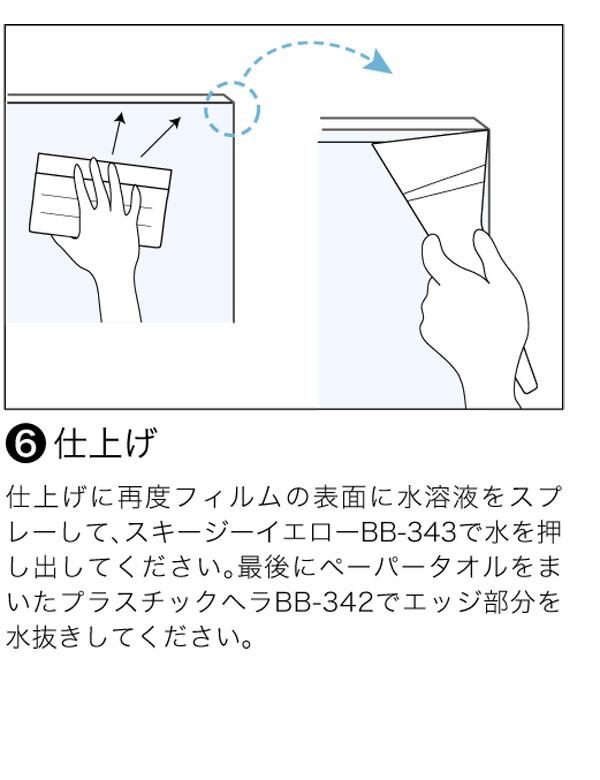 ガラスフィルムの施工方法7
