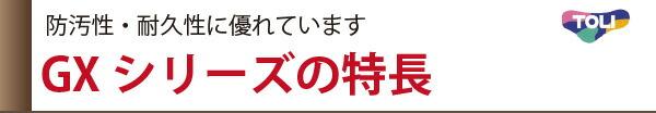 東リのタイルカーペットGXシリーズ