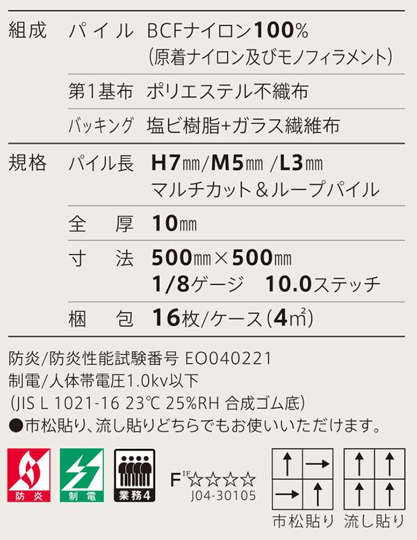 東リタイルカーペットDC1101,DC1104,DC1105の商品説明1