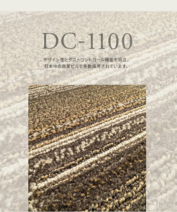 DC1101,DC1104,DC1105の施工イメージ2