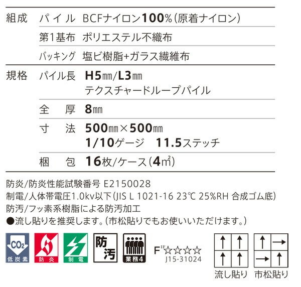 東リタイルカーペットGX3901,GX3902,GX3903,GX3904,GX3905,GX3906の商品説明1