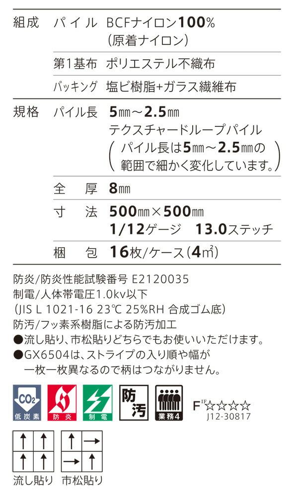 東リタイルカーペットGX6501,GX6502,GX6503の商品説明1