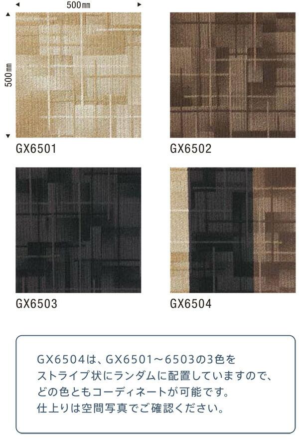 東リタイルカーペットGX6501,GX6502,GX6503の商品説明3