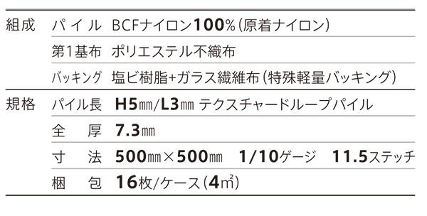 東リタイルカーペットGX6601,GX6602,GX6603,GX6604,GX6605の商品説明1