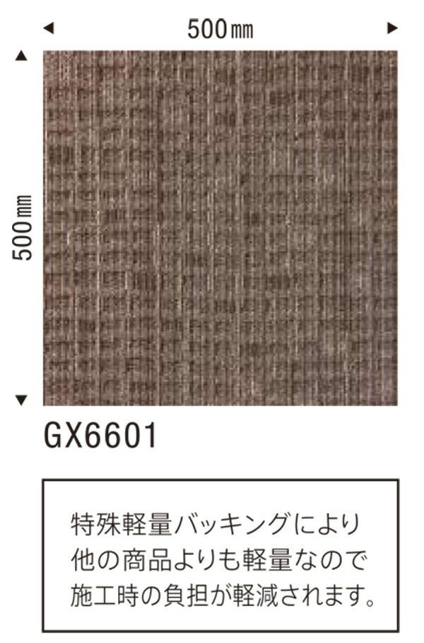 東リタイルカーペットGX6601,GX6602,GX6603,GX6604,GX6605の商品説明3