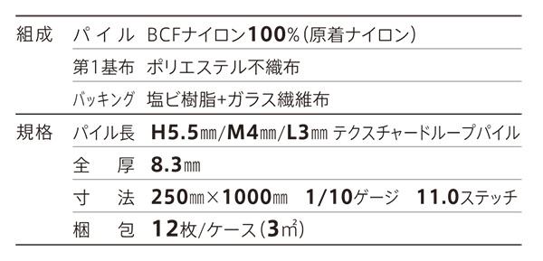 東リタイルカーペットGX9051V,GX9052V,GX9053Vの説明1