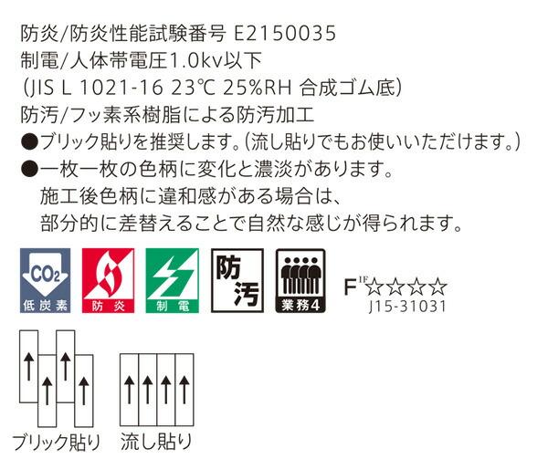 東リタイルカーペットGX9051V,GX9052V,GX9053Vの説明2