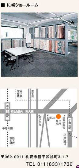 札幌ショールーム