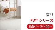 東リPWTシリーズ
