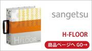 サンゲツ【H-FLOOR】