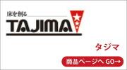 タジマ製タイルカーペット