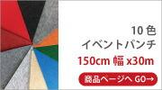 ニューパンチカーペット150cm幅