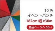 ニューパンチカーペット182cm幅