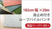 滑止めループパンチ182cm幅