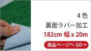 ラバーパンチカーペット182cm幅