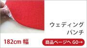 ウェディングカーペット182cm巾