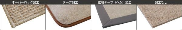 カーペットふち縫い加工