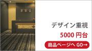 5000円台のオーダーカーペット