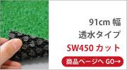 人工芝sw450カット