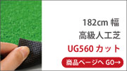 人工芝UG560カット