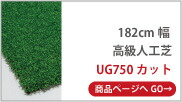 人工芝UG750カット