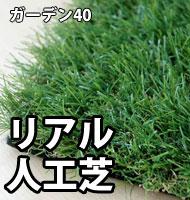 ロングパイル人工芝ガーデン40